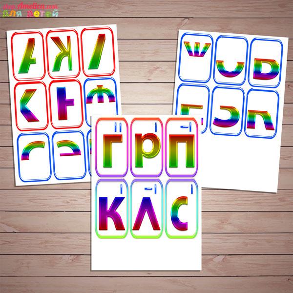 Развивающая игра «Играем с зеркальцем. Изучаем буквы и симметрию»
