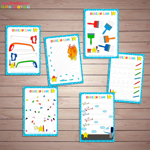 Набор прописей в картинках для мальчиков. Подготовка к письму для детей 3- 6 лет