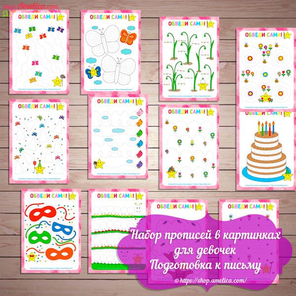 Набор прописей в картинках для девочек. Подготовка к письму для детей 3- 6 лет