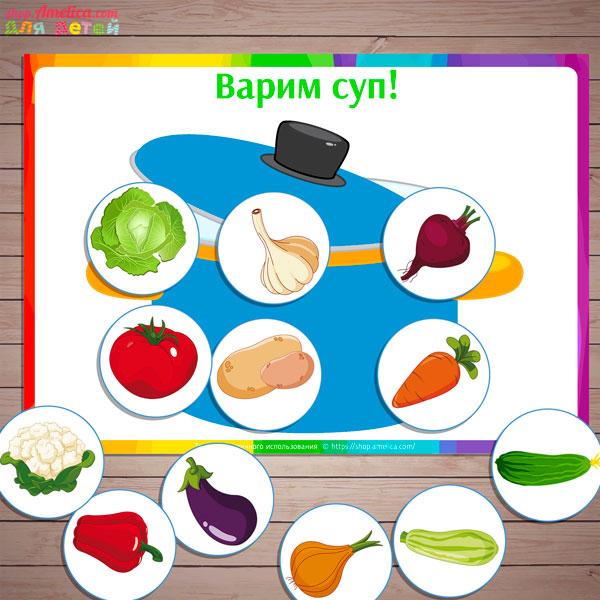 Дидактическая игра для детей 2–6 лет «Варим суп и компот» для дома или детского сада скачать для печати