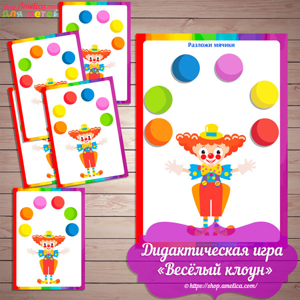 Дидактическая игра для детей 2–6 лет «Веселый клоун» для дома или детского сада скачать для печати