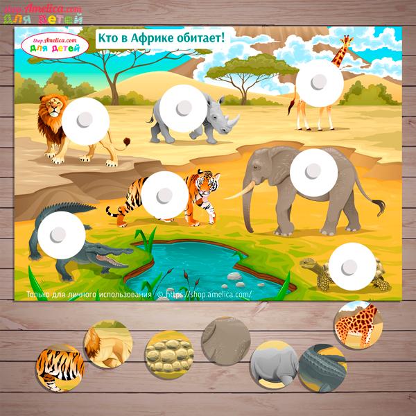 """Игры на липучках - шаблон скачать, дидактическая игра для малышей """"Кто обитает в Африке"""""""