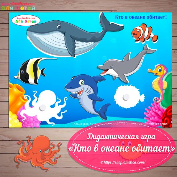 """Игры на липучках - шаблон скачать, дидактическая игра для малышей """"Кто обитает в океане"""""""
