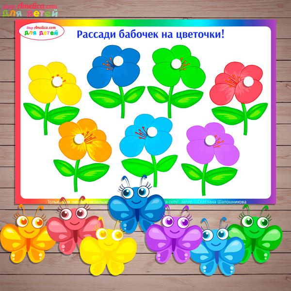 """Игры на липучках - шаблон скачать, дидактическая игра для малышей """"Бабочки - цветочки"""""""