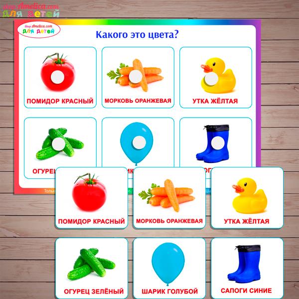 """Игры на липучках - шаблон скачать, дидактическая игра для малышей """"Какого это цвета?"""""""