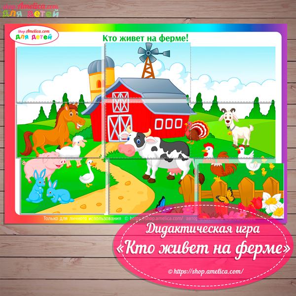 """Игры на липучках - шаблон скачать, дидактическая игра для малышей """"Кто живет на ферме?"""""""