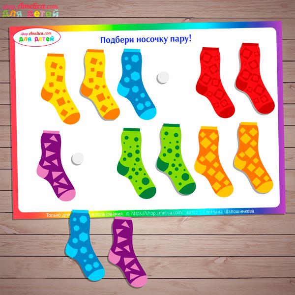 """Игры на липучках - шаблон скачать, дидактическая игра для малышей """"Подбери носочку пару"""""""