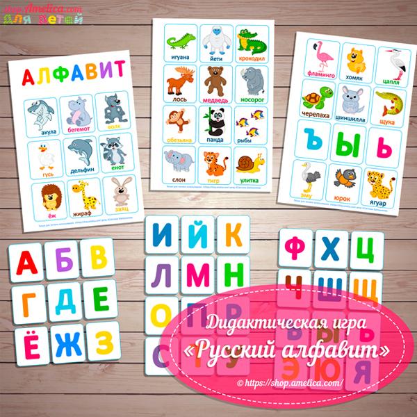"""Игры на липучках - шаблон скачать, дидактическая игра для малышей """"Русский алфавит"""""""