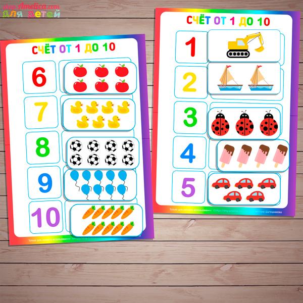 """Игры на липучках - шаблон скачать, дидактическая игра для малышей """"Счет от 1 до 10"""""""