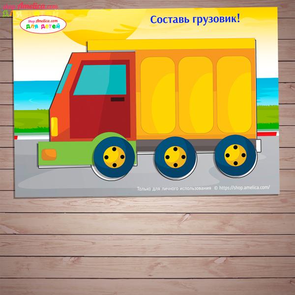 """Игры на липучках - шаблон скачать, дидактическая игра для малышей """"Составь грузовик"""""""