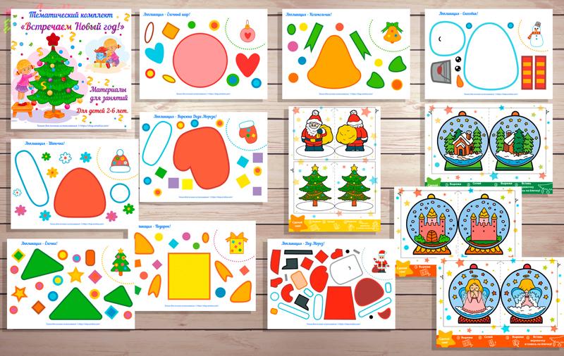 """Материалы для занятий с детьми, задания для детей. Тематический комплект """"Встречаем Новый год"""""""