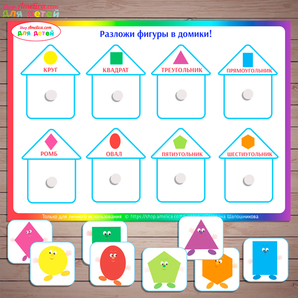 """Игры на липучках - шаблон скачать, дидактическая игра для малышей """"Фигуры в домиках"""""""