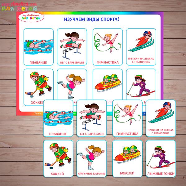 """Игры на липучках - шаблон скачать, дидактическая игра для малышей """"Изучаем Виды спорта"""""""