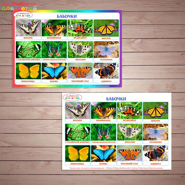 """Игры на липучках - шаблон скачать, дидактическое пособие для малышей """"Изучаем бабочки"""""""