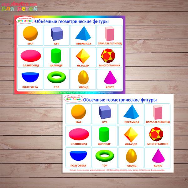 """Игры на липучках - шаблон скачать, дидактическое пособие для малышей """"Изучаем объемные геометрические фигуры"""""""