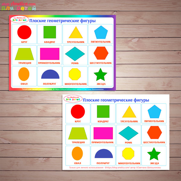 шаблон дидактическая игра Изучаем плоские геометрические ...