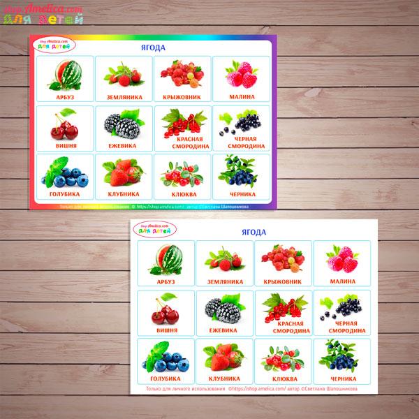 """Игры на липучках - шаблон скачать, дидактическое пособие для малышей """"Изучаем ягоды"""""""