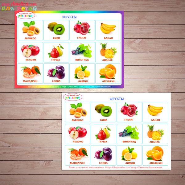 """Игры на липучках - шаблон скачать, дидактическое пособие для малышей """"Изучаем фрукты"""""""