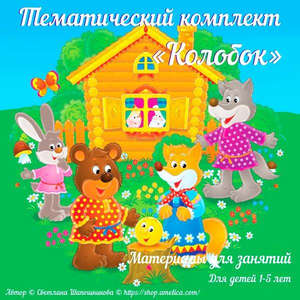 Игры по русским сказкам для детей, Тематический комплект «Колобок» скачать для печати