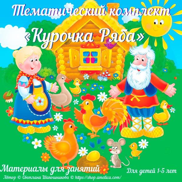 Игры по русским сказкам для детей, Тематический комплект «Курочка Ряба» скачать для печати