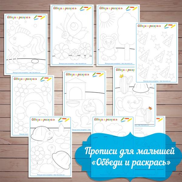 Первые прописи для детей, развивающие листочки с картинками - раскрасками с пунктирным контуром