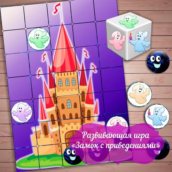 Развивающая игра «Замок с приведениями» скачать для печати