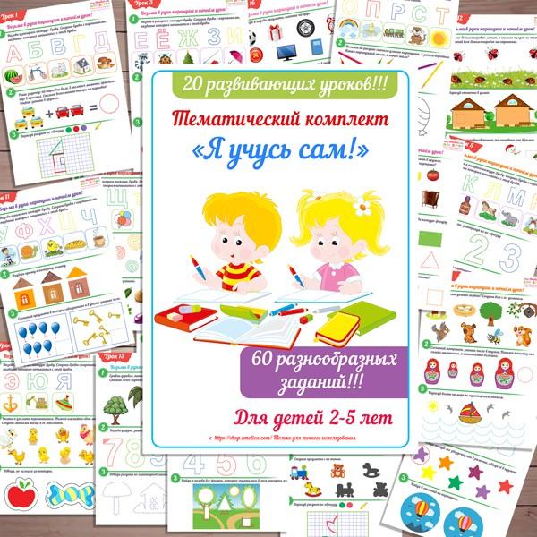 """Тематический комплект - Сборник развивающих уроков для детей 2 - 5 лет """"Я учусь Сам"""" скачать для печати"""