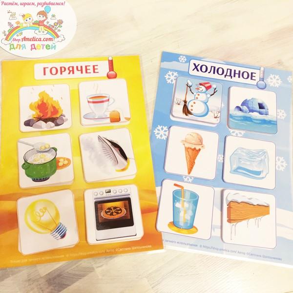 Дидактическая игра для детей 2–6 лет «Горячее - Холодное» для дома или детского сада скачать для печати