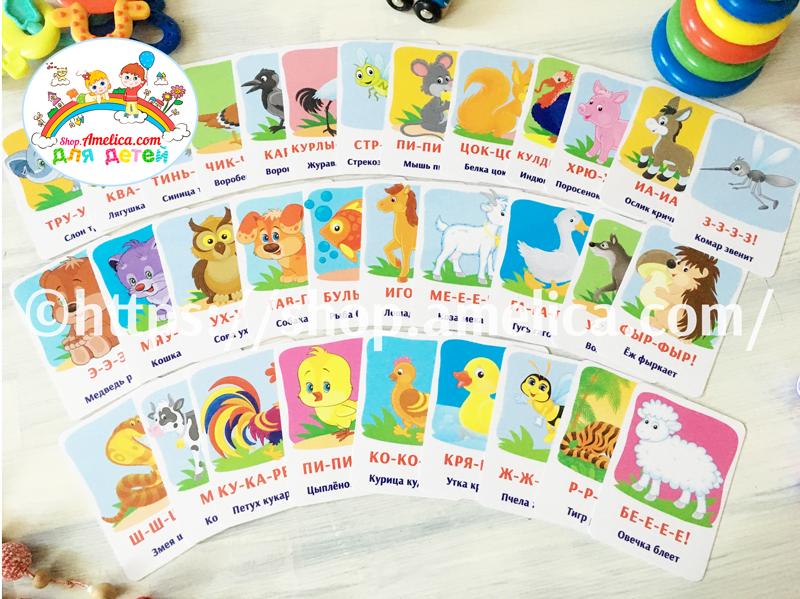 """Логопедические карточки для развития речи малышей """"Кто как говорит - звукоподражание"""""""