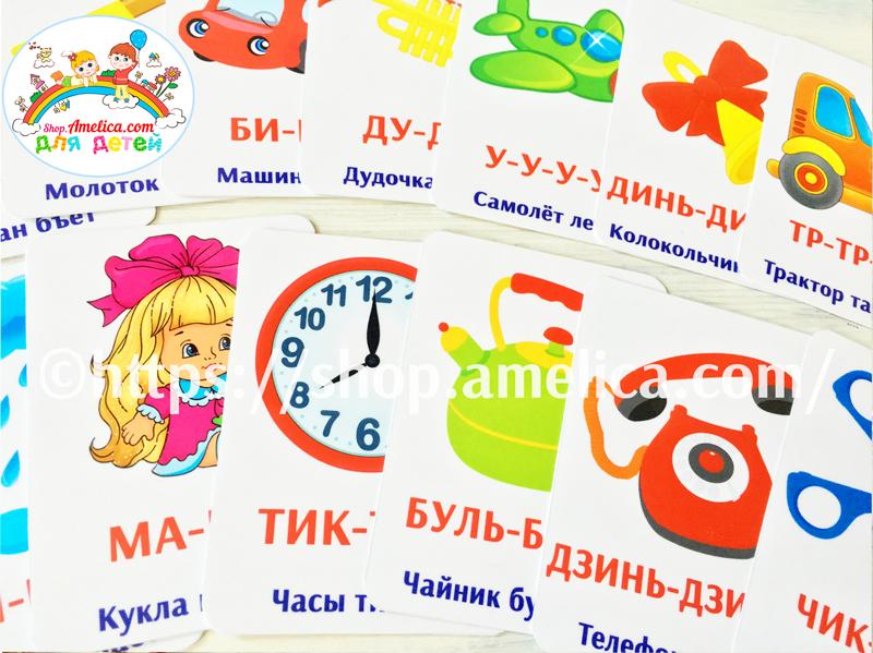 """Логопедические карточки для развития речи малышей """"Что как звучит - звукоподражание"""""""