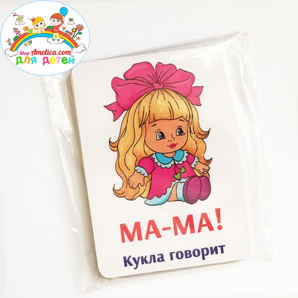 Логопедические карточки для развития речи малышей