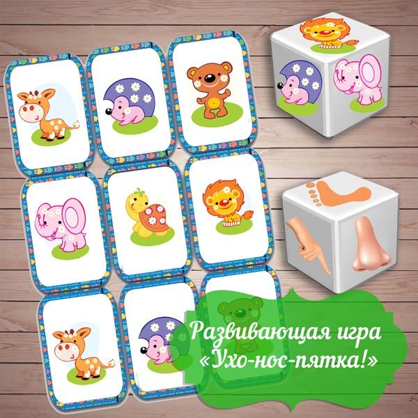 Материалы для распечатки. Настольная развивающая игра «Ухо-нос-пятка!» скачать для печати