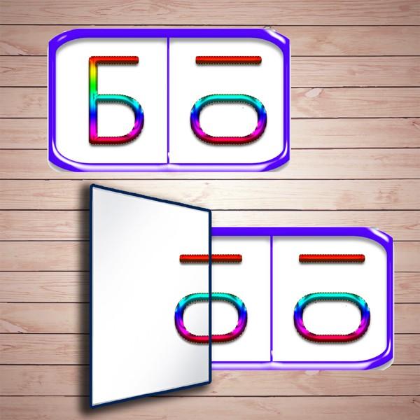 Развивающая игра «Играем с зеркальцем. Изучаем буквы и симметрию - 2» скачать для печати