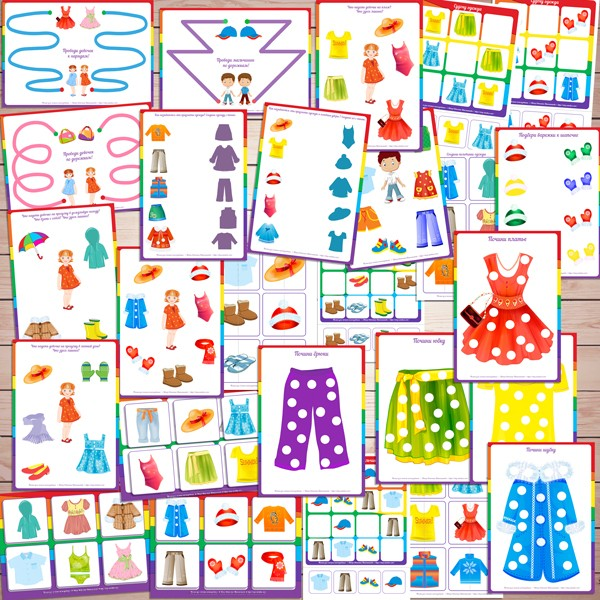 """Развивающие материалы, занятия, игры для детей. Тематический комплект """"Одежда"""""""