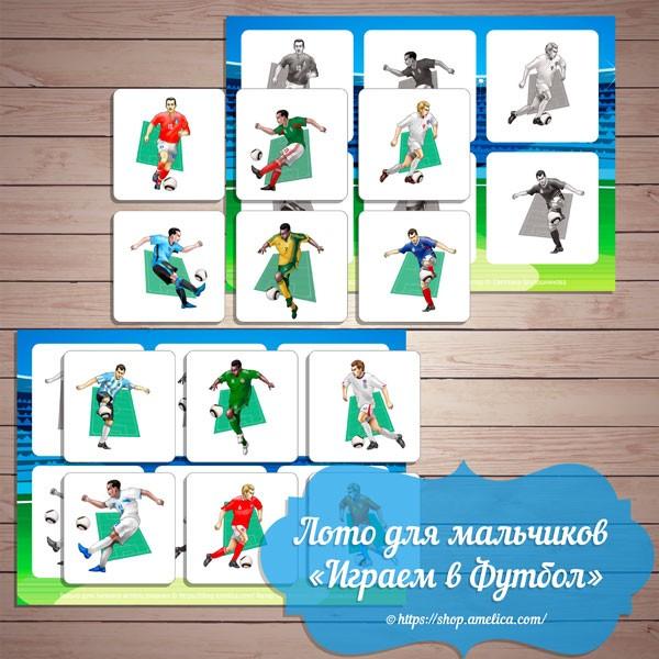 """Теневое арт - лото для детей """"Играем в Футбол"""", игры для мальчиков скачать для печати"""