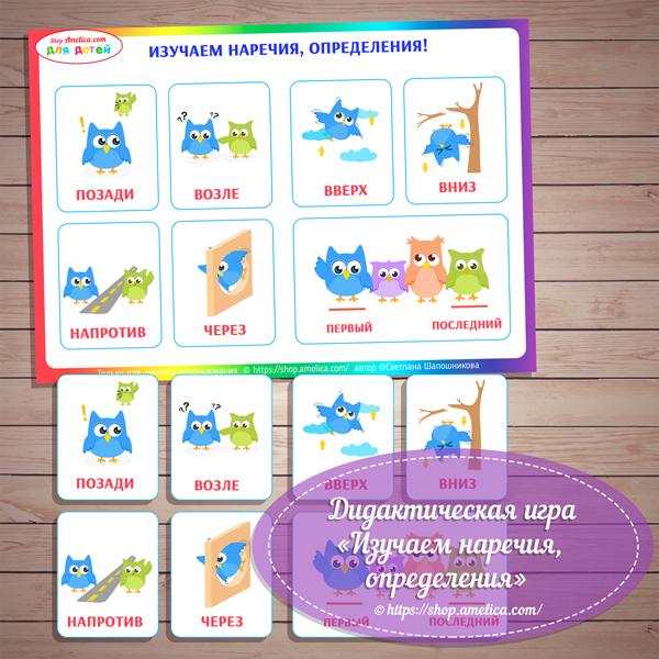 """Скачай, распечатай и играй! Дидактическая игра для малышей """"Изучаем наречия, определения"""""""