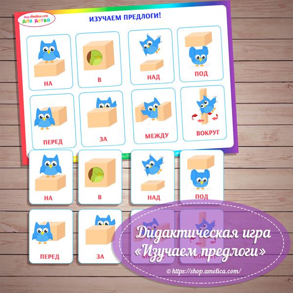 """Скачай, распечатай и играй! Дидактическая игра для малышей """"Изучаем предлоги"""""""