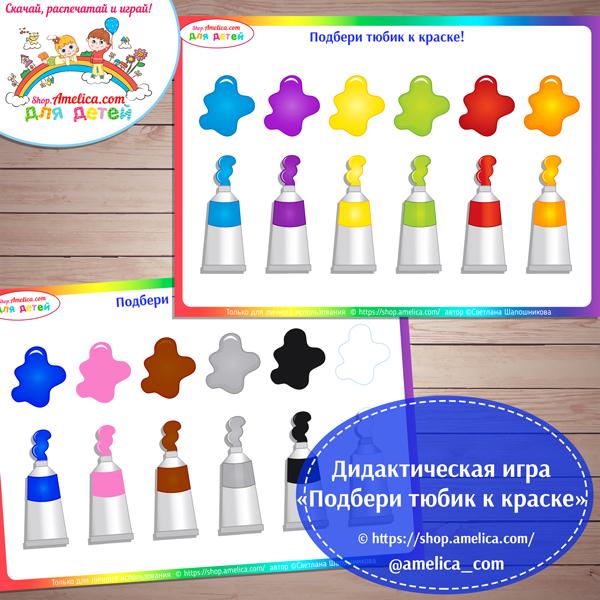 Дидактическая игра для малышей «Подбери тюбик к краске». Игры на липучках - шаблон скачать