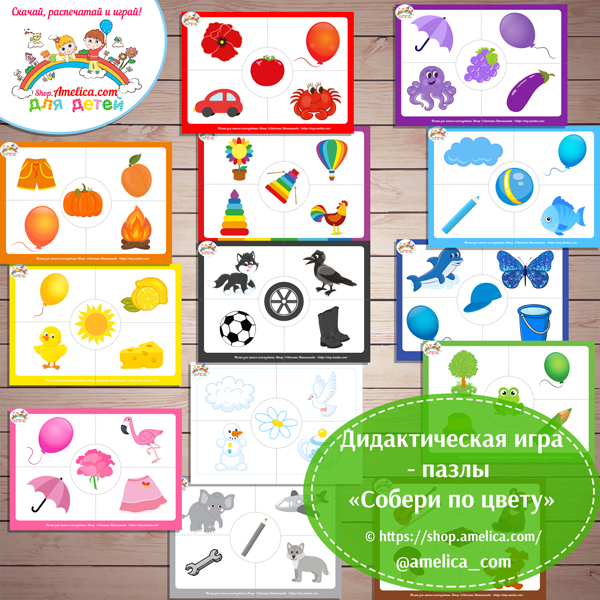 Дидактическая игра - пазлы «Собери по цвету» скачать для печати