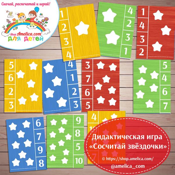 """Дидактическая игра с прищепками """"Сосчитай звездочки"""". В наборе 10 разноцветных карточек. Материал для детей от 1 года."""