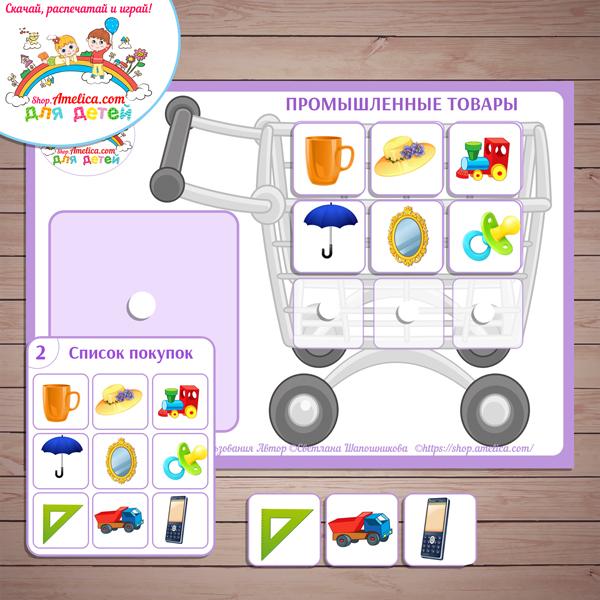"""Дидактическая игра для детей """"В магазин за покупками"""" скачать для печати"""