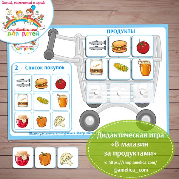 """Дидактическая игра для детей """"В магазин за продуктами"""" скачать для печати"""