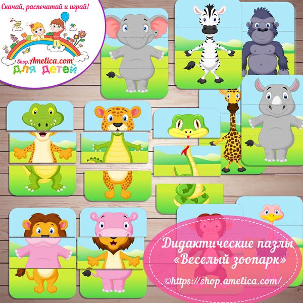 """Дидактические пазлы для малышей """"Весёлый зоопарк"""" скачать для распечатки"""