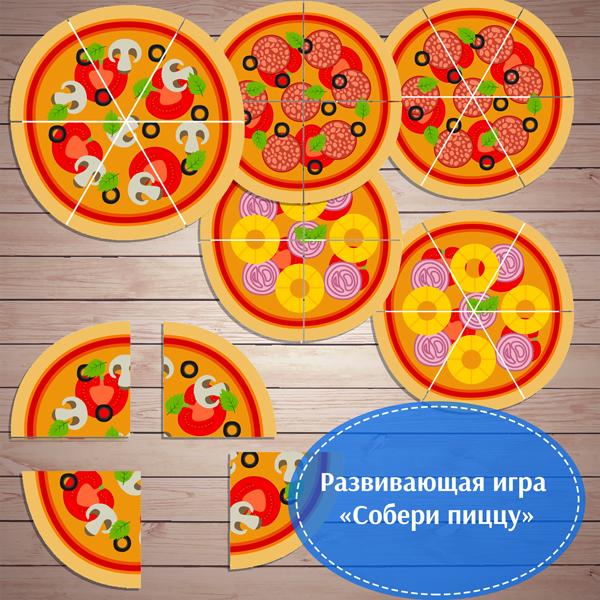 Развивающая игра «Собери пиццу» скачать бесплатно