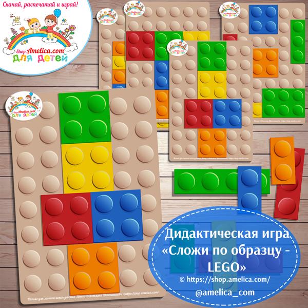 """Развивающая игра - конструктор для детей """"Собери по образцу """" скачать для печати"""