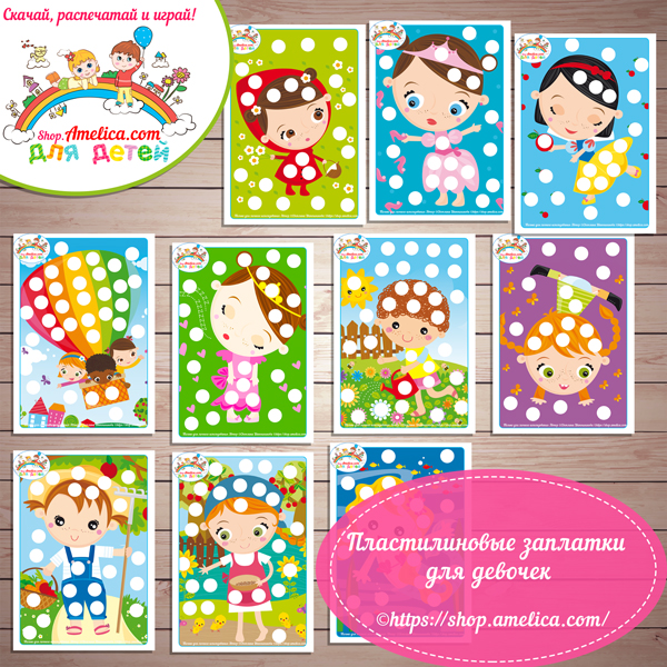 Скачай, распечатай и играй! Пластилиновые раскраски для девочек или картинки для пальчикового рисования