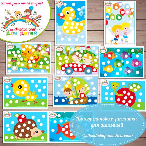 Скачай, распечатай и играй! Пластилиновые раскраски для малышей или картинки для пальчикового рисования