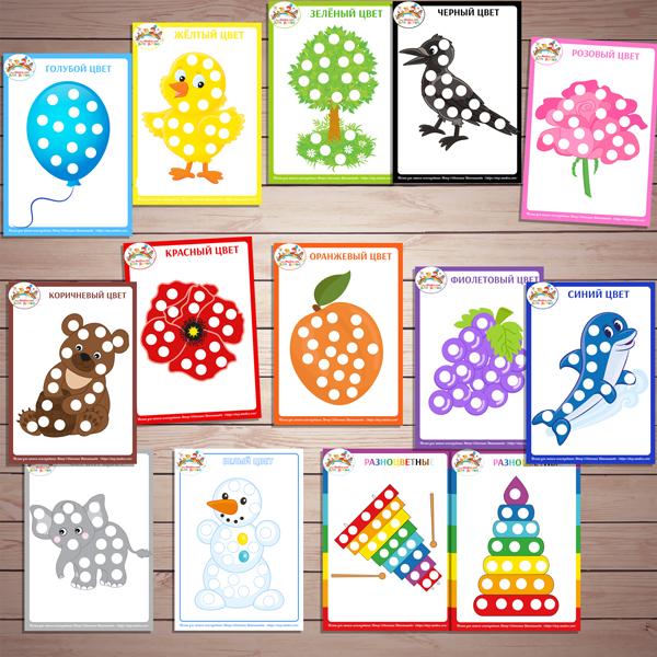 """Материалы для печати. Тематический комплект развивающего материала для малышей """"Я учу цвета"""""""
