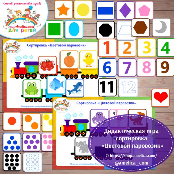 Игры на липучках - шаблон скачать, дидактическая игра - сортировка «Цветовой паровозик»
