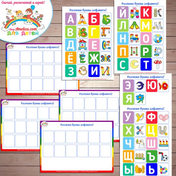 Дидактическая игра Разложи буквы